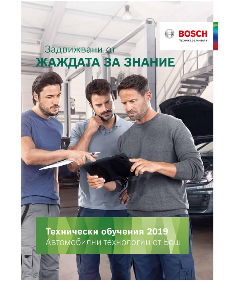 Bosch обучения - PDF брошура