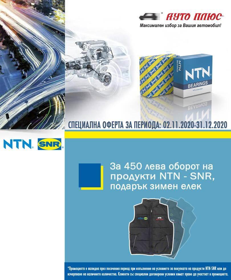 NTN - SNR