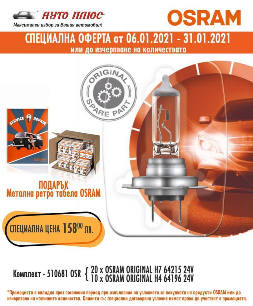OSRAM 24V